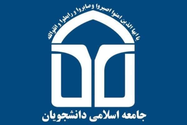 اعضای شورای مرکزی جامعه اسلامی دانشجویان انتخاب شدند