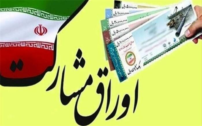 اطلاعیه متروی تهران در مورد اوراق مشارکت سال 98