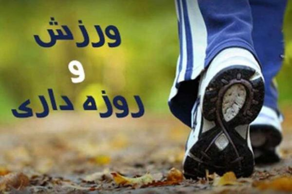 ماه رمضان هم می توان ورزش کرد